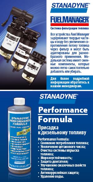 Stanadyne